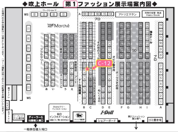 名古屋I-Doll25 C-12 にて初参加します♪