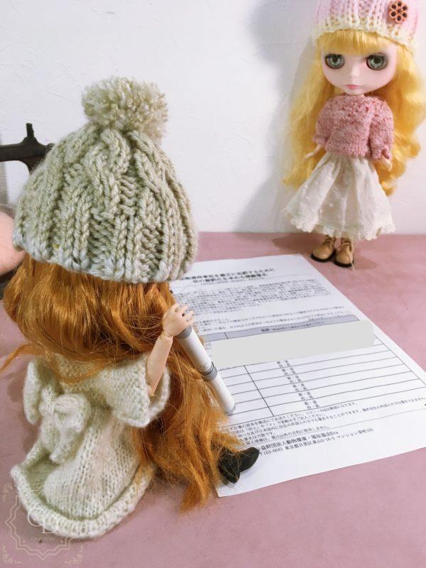動物虐待事犯を厳正に処罰するために法の厳罰化を求める請願署名